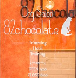 犬のトリミング・ドッグホテルの82chocolate多摩区宿河原